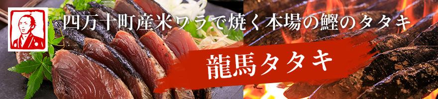 四万十町産米藁焼きの本場の鰹のたたき「龍馬タタキ」